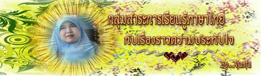 ภาษาไทยม.2