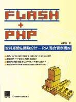 FLASH+PHP資料庫網站開發設計