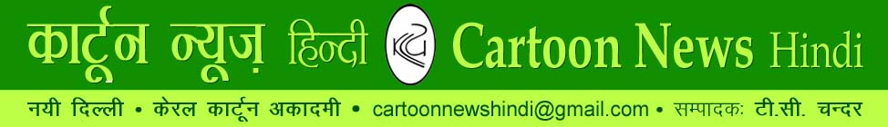 Cartoon News Hindi   -     