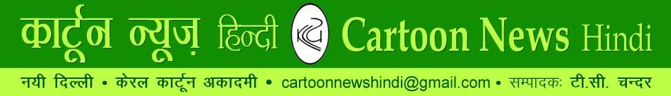 Cartoon News Hindi कार्टून न्यूज़ हिन्दी-कार्टून जगत के समाचार हिन्दी में