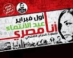 عيد الانتماء .. أنا مصري