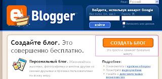 Как сделать свой собственный блог