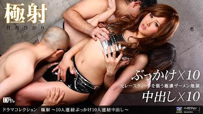 jav down 1pondo 一本道 2010-04-30 Hikari Tsukino 月乃