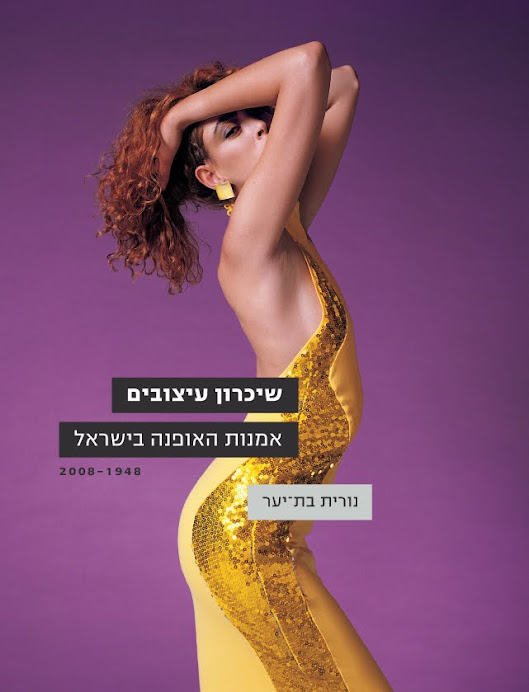 "Israel Fashion-Art 1948-2008 -"" The Book"