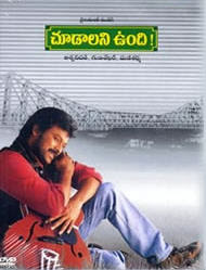 Chudalani Vundi Telugu Mp3 Songs Free  Download -1998