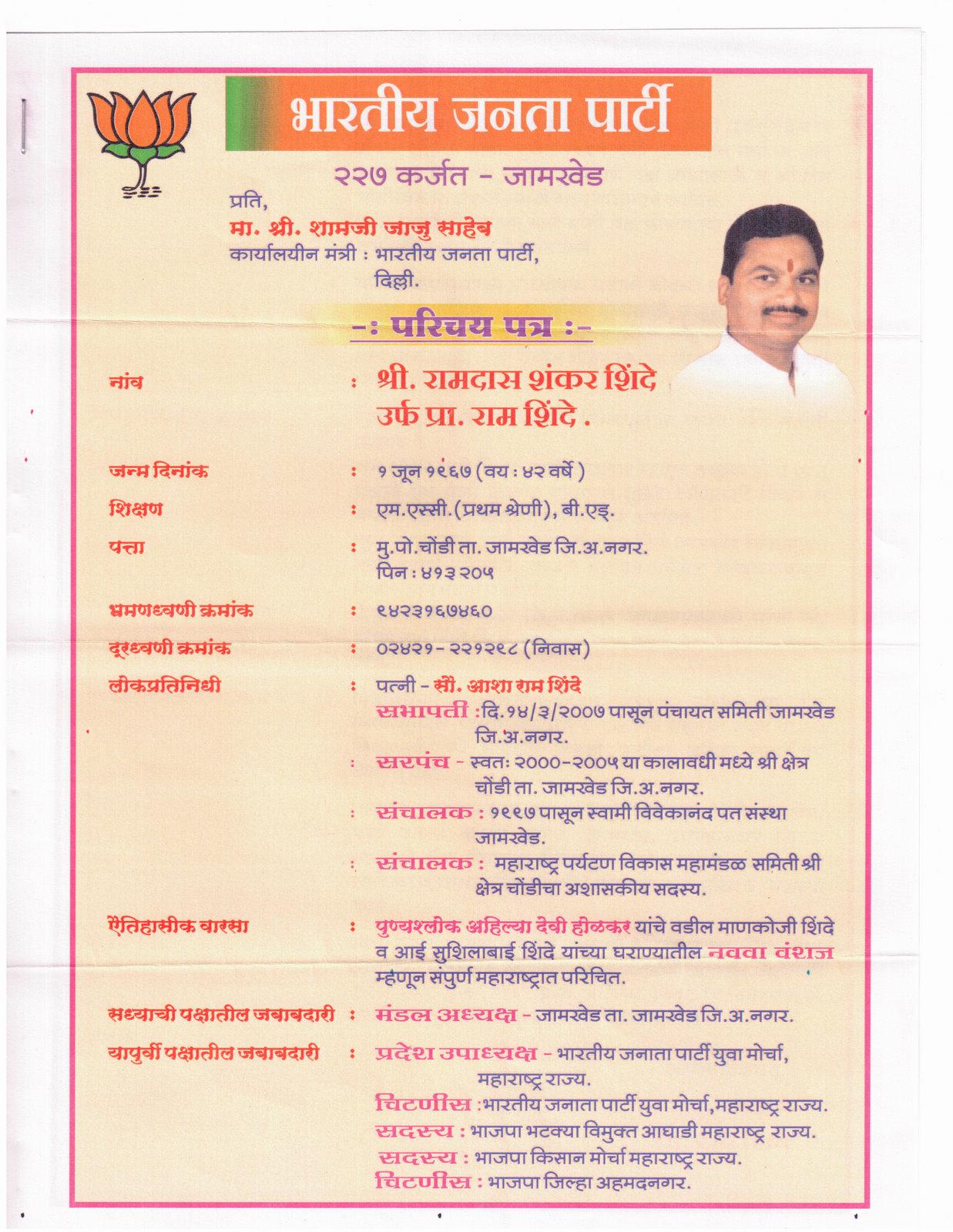 Aamdar Prof. Ram Shinde karjat-Jamkhed