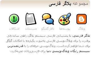 blogger-fa blogger farsi template