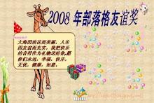 2008年部落格友谊奖
