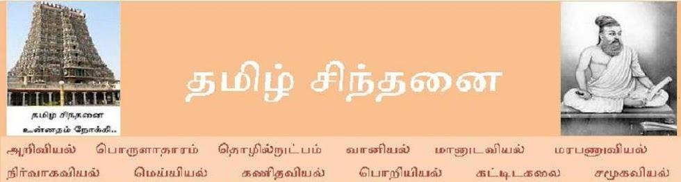 தமிழ் சிந்தனை