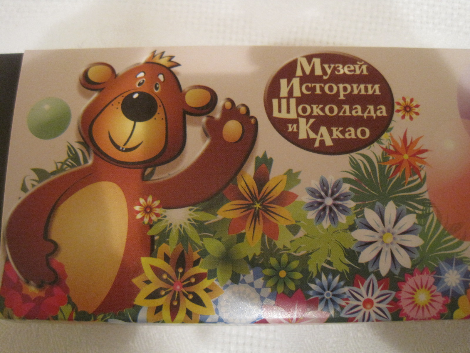 Знакомств шоколад истории