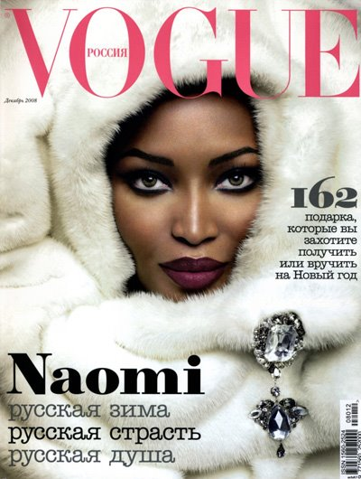 naomi campbell vogue cover. naomi campbell vogue cover.