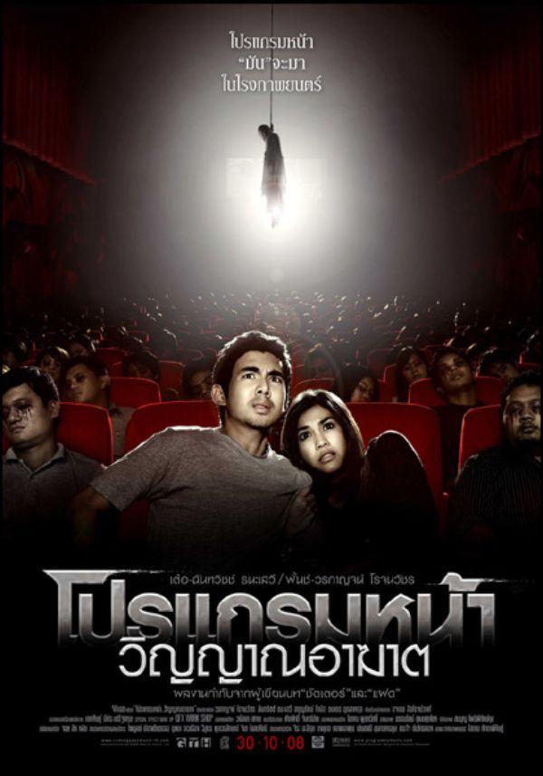 Ing Soon Thai Horror Movie