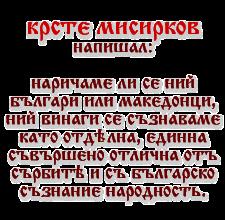 [Image: misirkov.png]