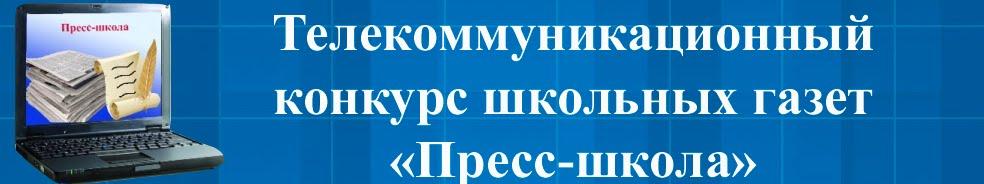 """Конкурс школьных газет """"Пресс-школа"""""""
