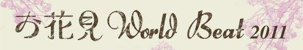 お花見 World Beat 2011[準備室]