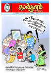 Cartoon Jalakam, the Humour magazine from KCA.