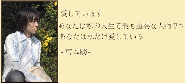 ❤宮本駿❤ShunnSpainFanclub❤