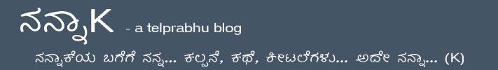 ನನ್ನಾK - a telprabhu blog