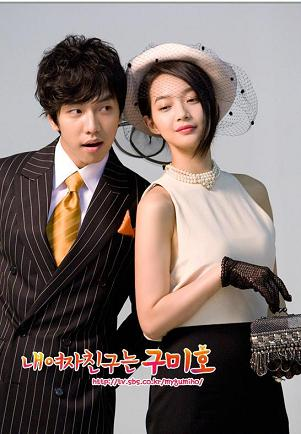 girlfriend is a gumiho synopsis download ost my girlfriend is a gumiho