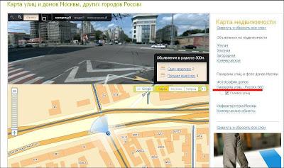 Аналог Street View