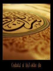 Qur'an Karim (Sagrado Corán)
