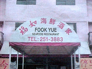 fun photo chinese restaurant sign fook yue