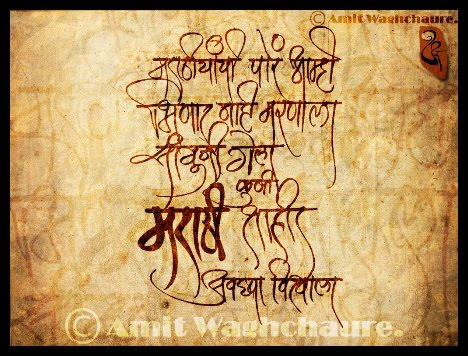 marathi calligraphy software holidays oo