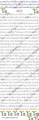 ladies from islamabad lahore and karachi urdu stories desi kahani