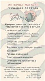 Good-hobby.ru