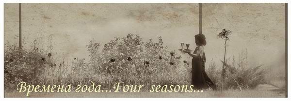 Времена года / Four seasons