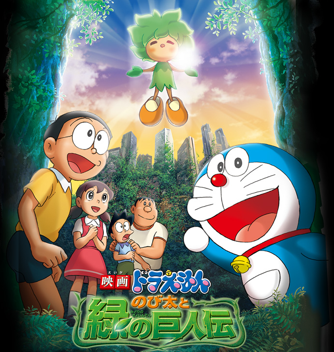 [Doraemon+-+Nobita+and+the+Green+Giant+Legend+(2008)+-+Mediafire+Links.png]