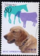 1995年日本国 ラブラドール・レトリーバーの切手