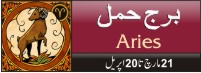 aries horoscope 2010 free in urdu