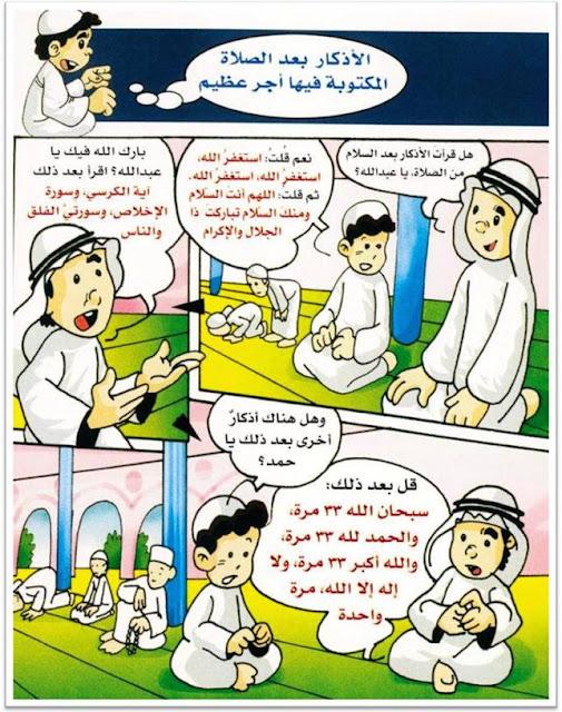 تعليم الاطفال الاذكار بشكل مغري لهم Image011