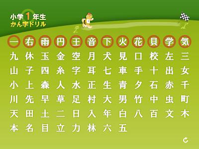二年生以上バージョンも期待。 : 小学二年生 漢字 ドリル : 漢字