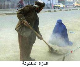 الدرة المكنونة - الإسلام و المراة