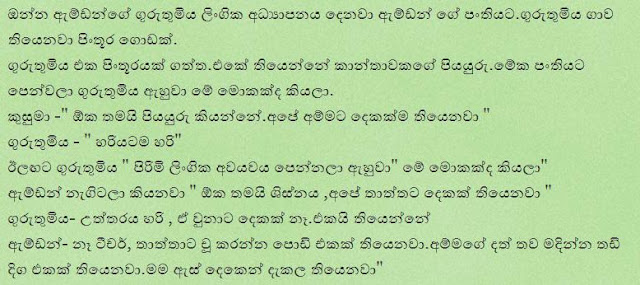 Sri Lanka's Funniest Emails: ඇම්ඩන්ගෙ දැනුම