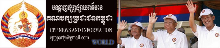 Welcome to Cambodian People&#39;s Party- CPP News and Information Wolrd Wide