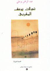 """القصيدة الفائزة بجائزة """"مؤسسة عبد العزيز سعود البابطين للإبداع الشعري"""" قرطبة 2004"""