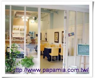 帕帕咪雅義大利餐廳