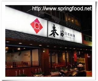 春日日本料理餐廳