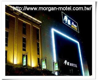 摩根時尚溫泉旅館
