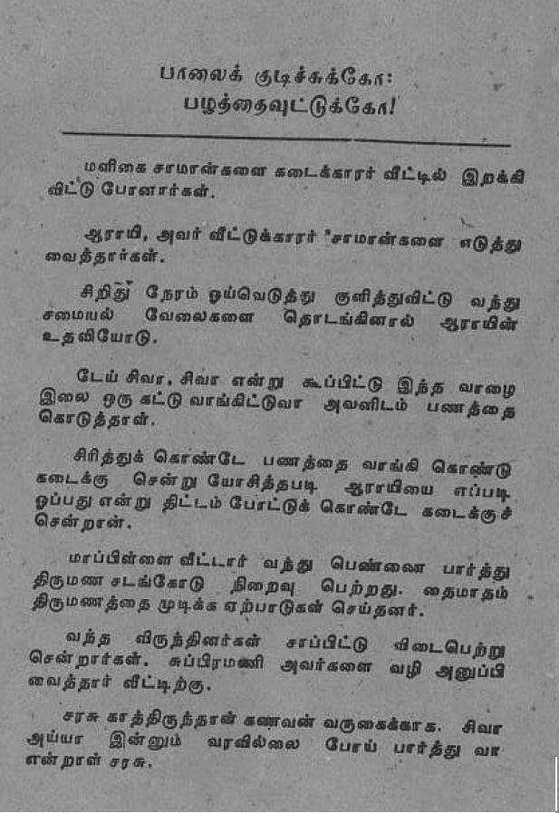 sarojadevi tamil stories