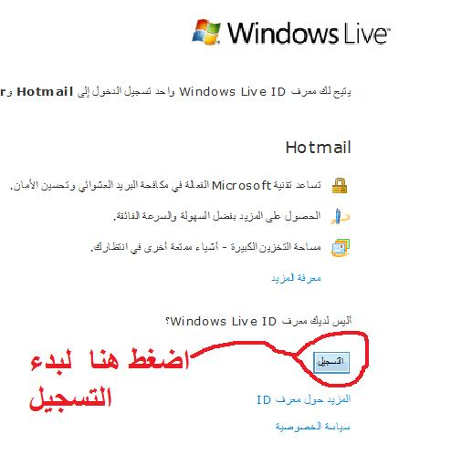 ����� ����� ������ Messenger hotmail Windows Live