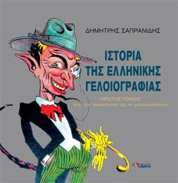 HISTORY OF GREEK CARTOON