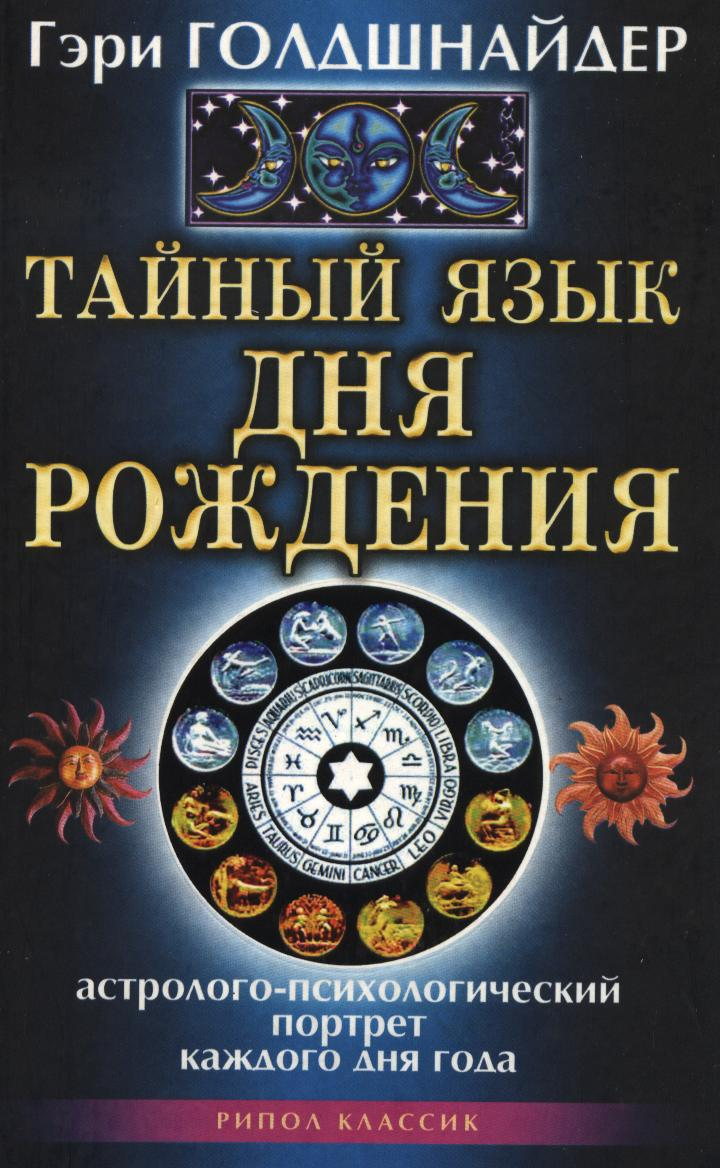 В.И.Даль И Тайные Языки В России Pdf