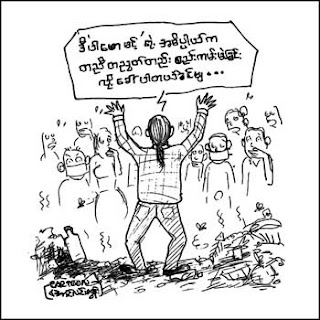 ... Posts: funny cartoons, myanmar cartoons, myanmar funny cartoons