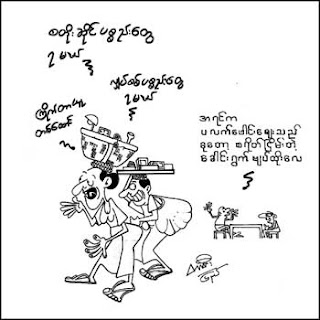 Fun with Myanmar Cartoons II