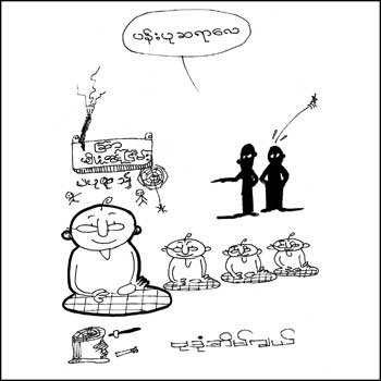 Related Posts: fun with myanmar cartoons, myanmar cartoon