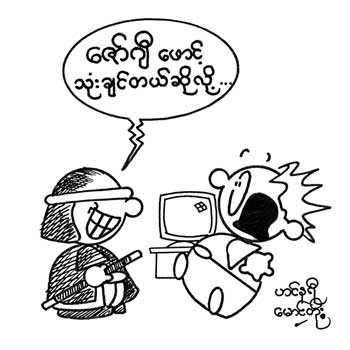 myanmar cartoons